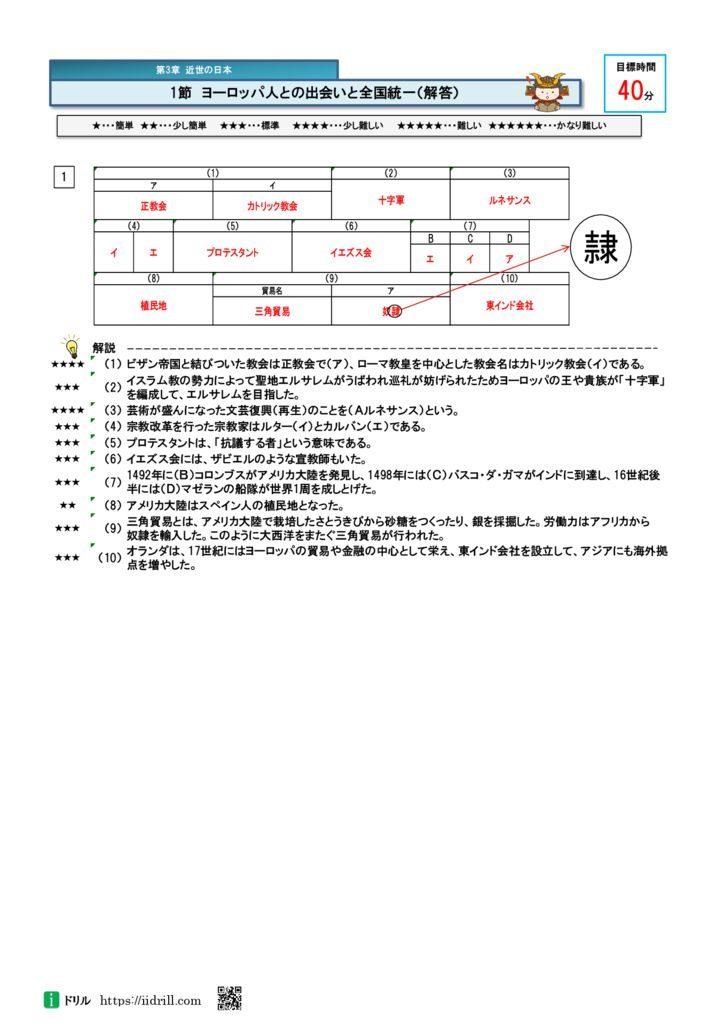 高校入試問題社会(歴史)解答11-13のサムネイル