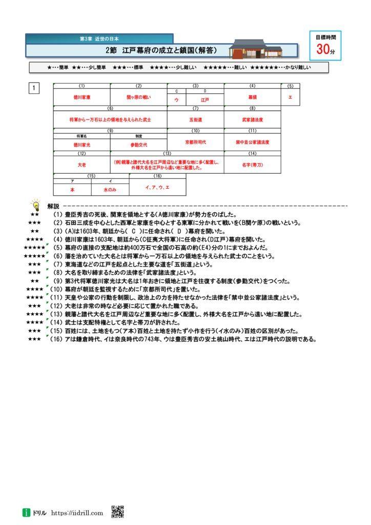 高校入試問題社会(歴史)解答14-15のサムネイル