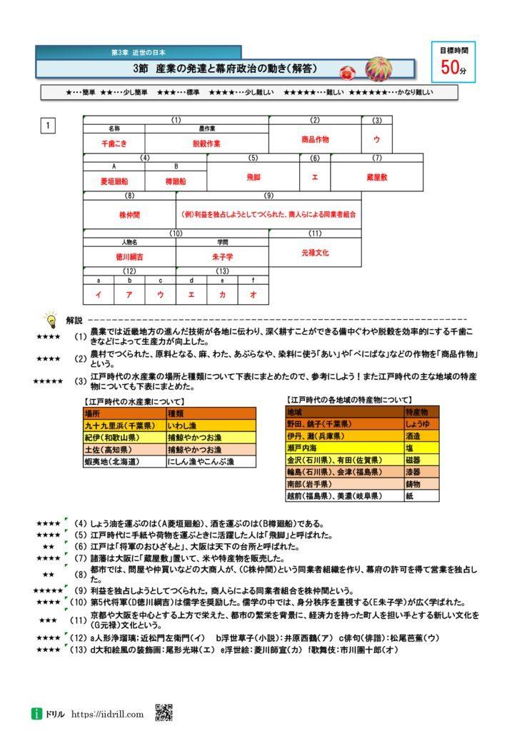 高校入試問題社会(歴史)解答16-19のサムネイル