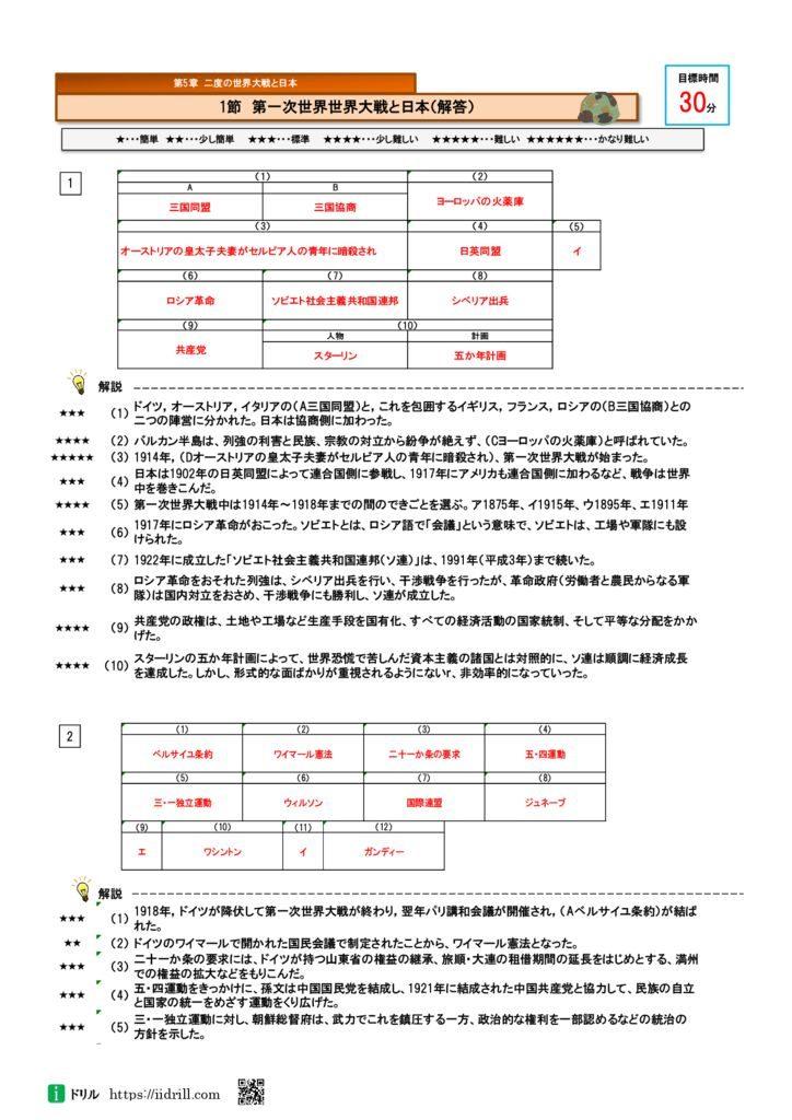 高校入試問題社会(歴史)解答29-30のサムネイル
