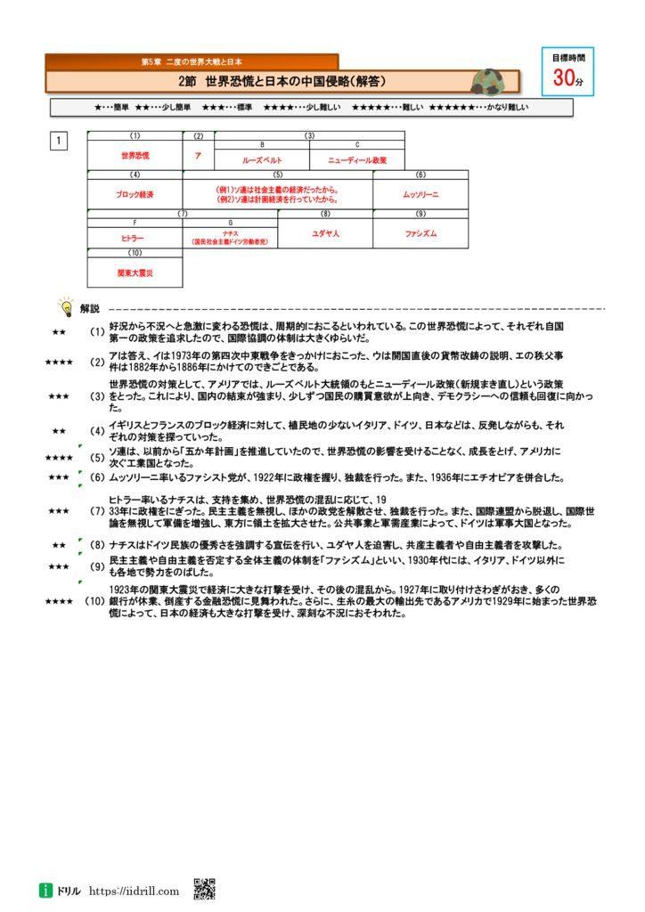 高校入試問題社会(歴史)解答31-32のサムネイル