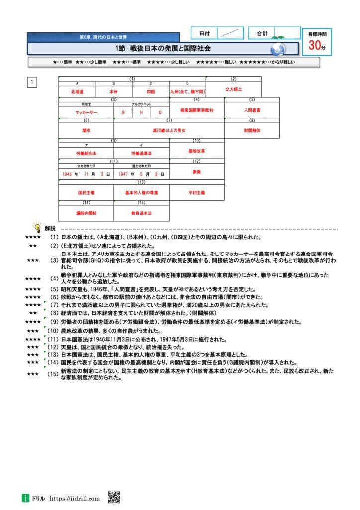 高校入試問題社会(歴史)解答34-37のサムネイル