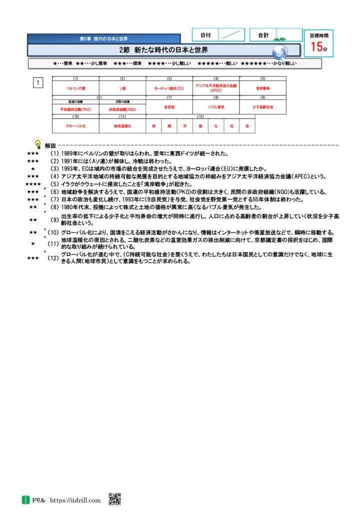 高校入試問題社会(歴史)解答37-37のサムネイル