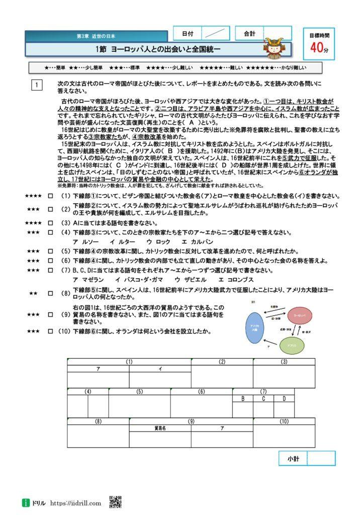 高校入試問題社会(歴史)16-19のサムネイル