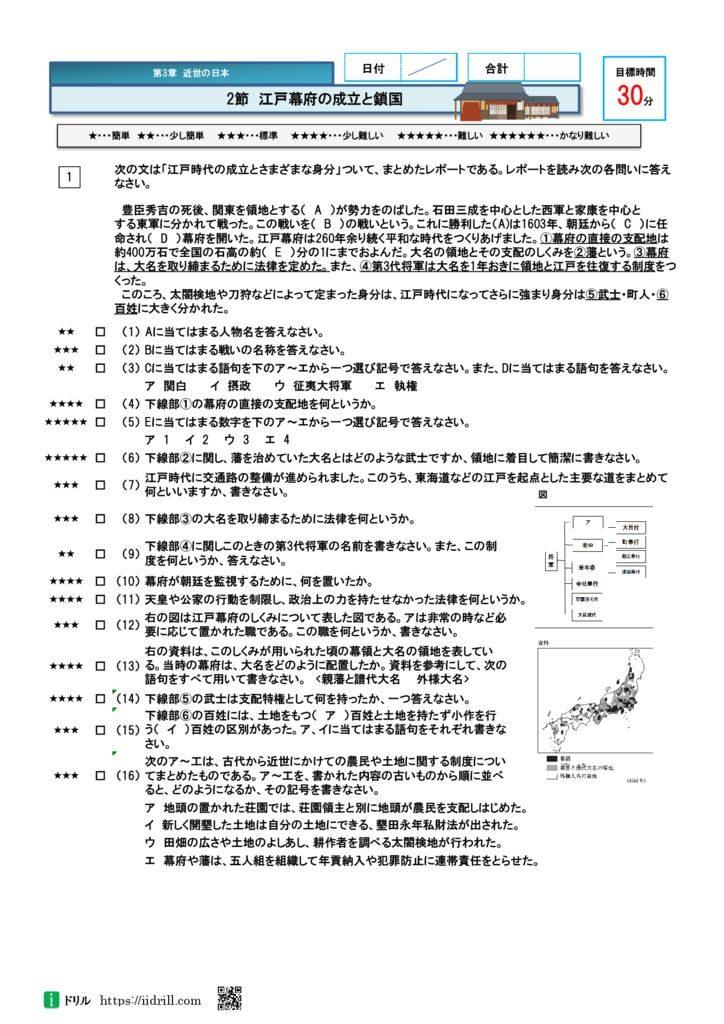 高校入試問題社会(歴史)20-21のサムネイル