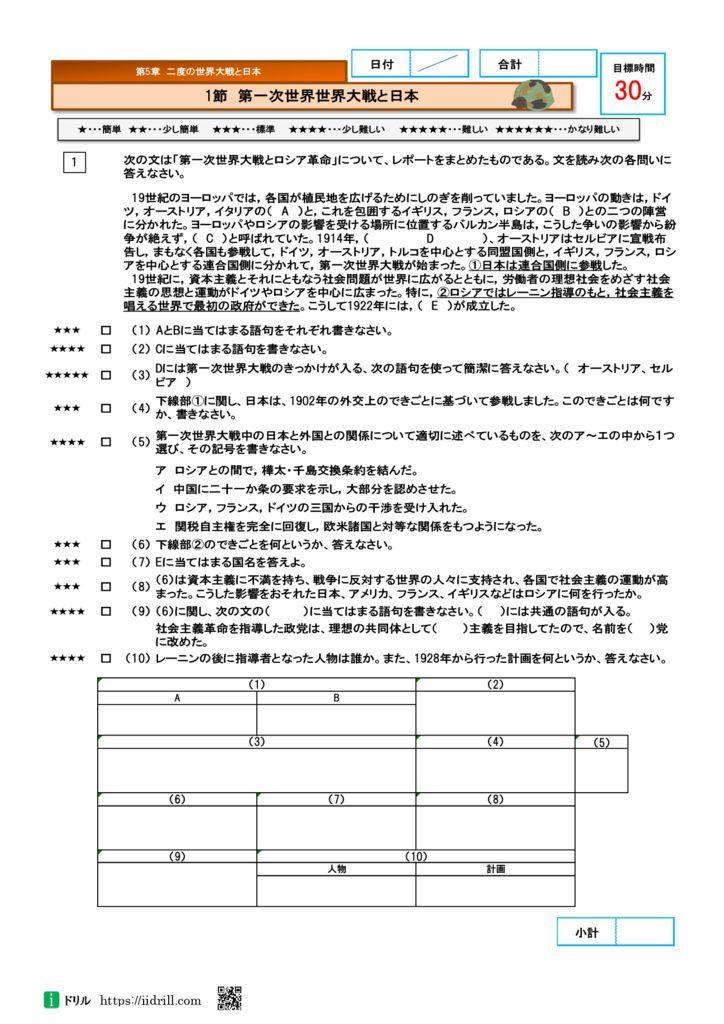 高校入試問題社会(歴史)35-37のサムネイル