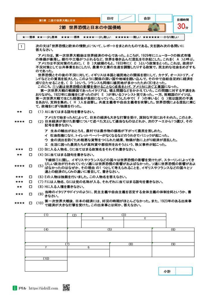 高校入試問題社会(歴史)38-39のサムネイル