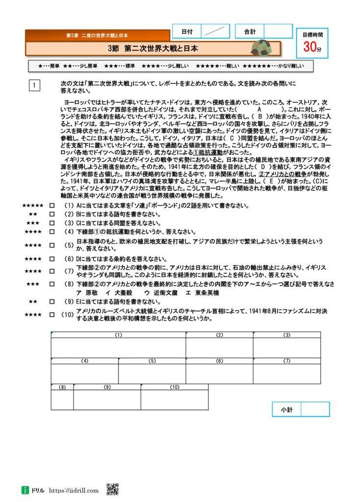 高校入試問題社会(歴史)40-41のサムネイル