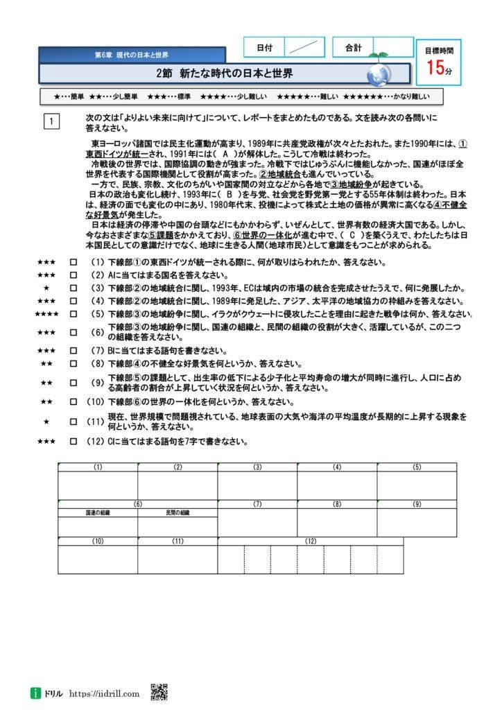 高校入試問題社会(歴史)45-45のサムネイル