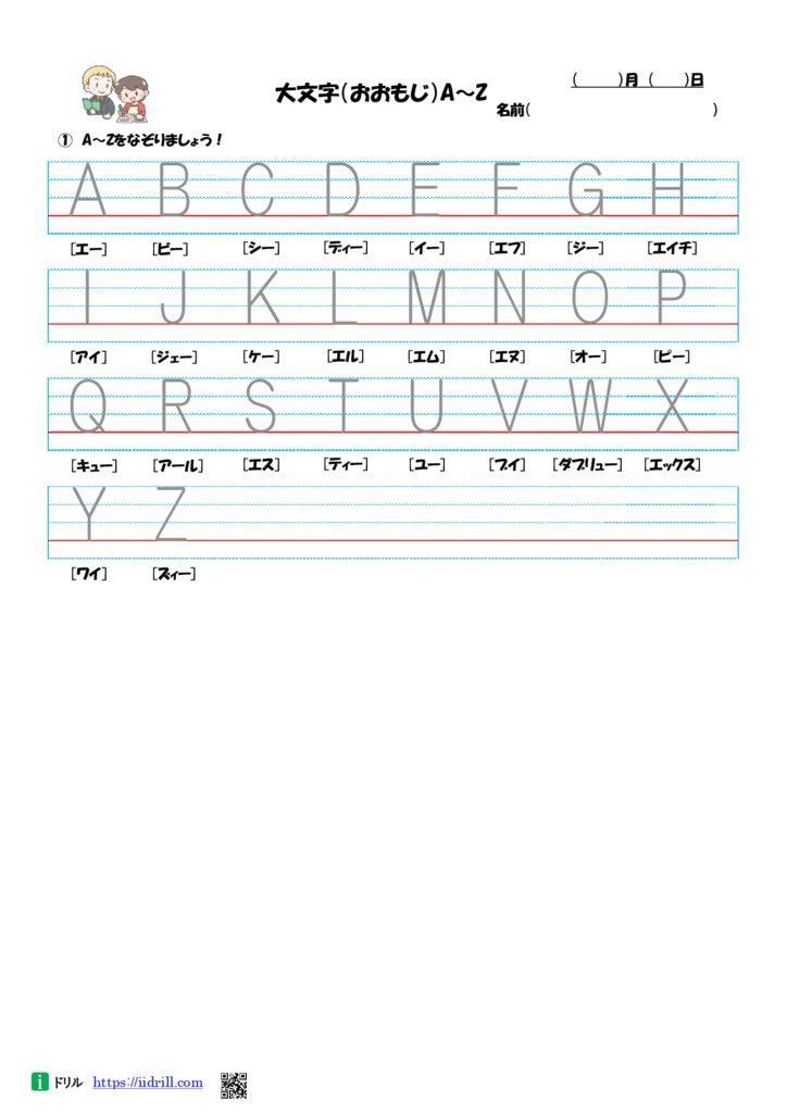 アルファベット練習-1-1のサムネイル
