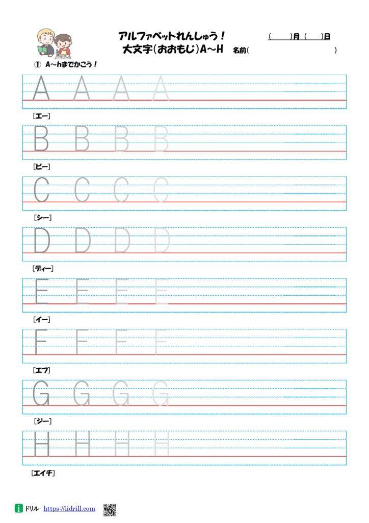 アルファベット練習-11-14のサムネイル
