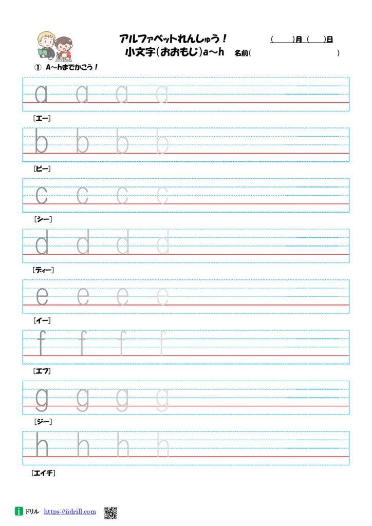アルファベット練習-15-18のサムネイル
