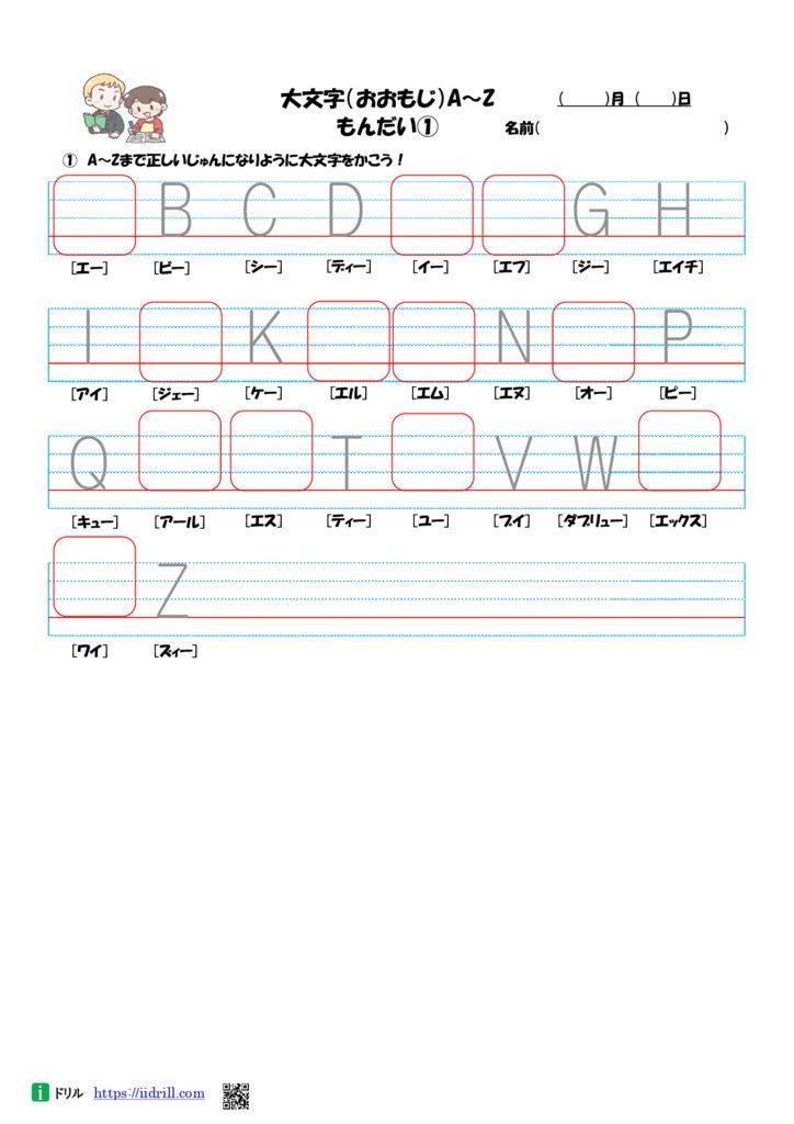 アルファベット練習-2-5のサムネイル