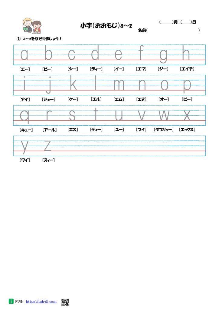 アルファベット練習-6-6のサムネイル