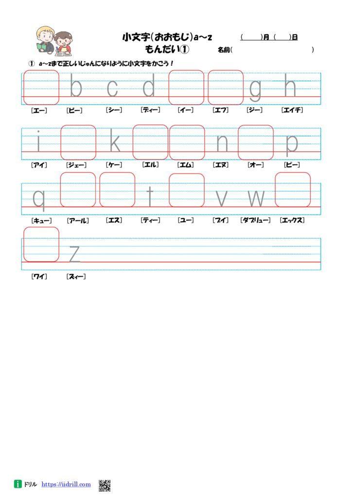 アルファベット練習-7-10のサムネイル