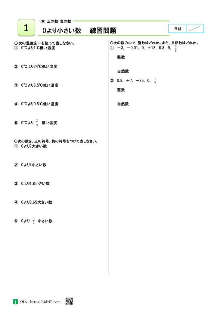 中数 ちゅうすう Japanese English Dictionary
