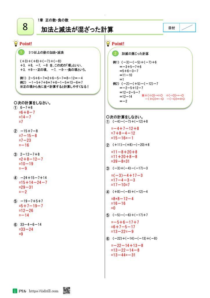 1章 正の数負の数 中1 数学