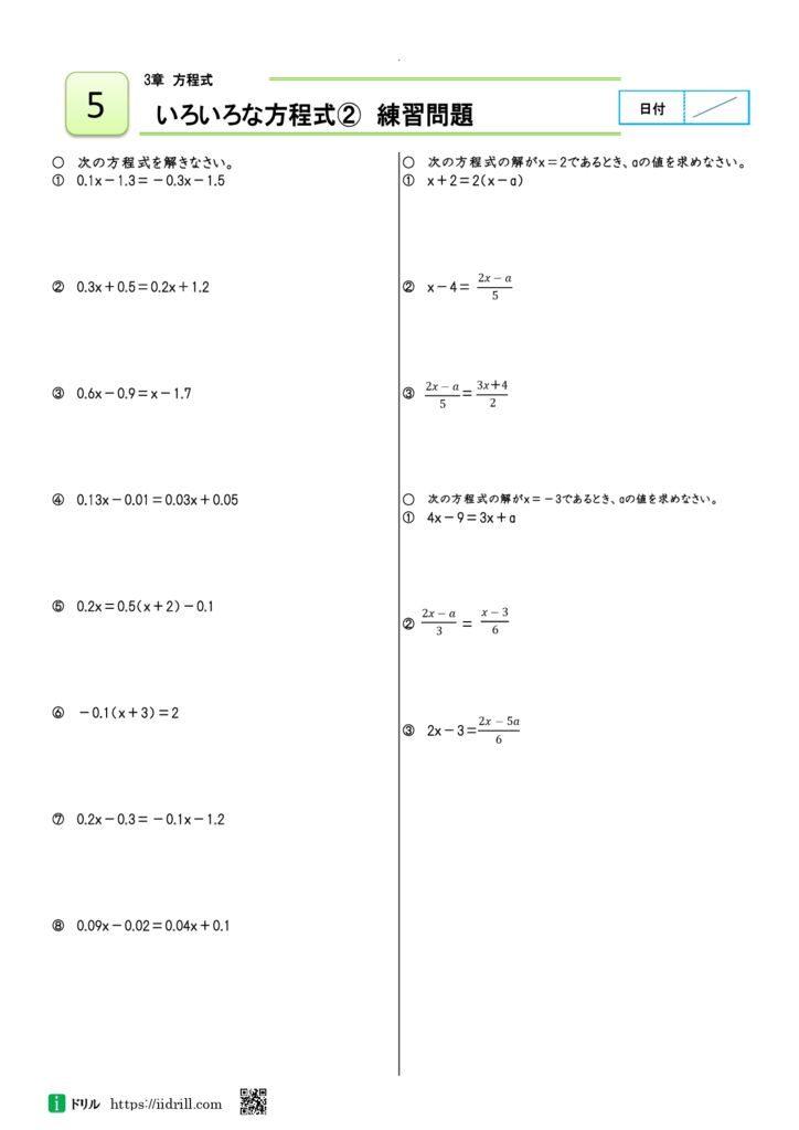 一年生 数学 中学