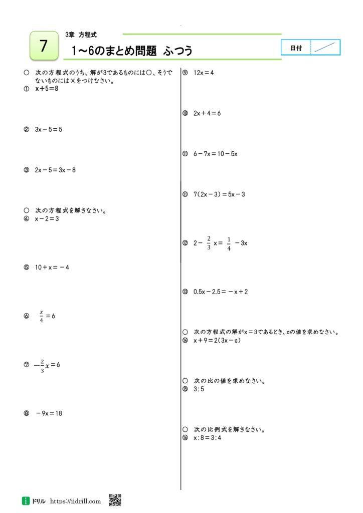 3章 方程式 中1 数学