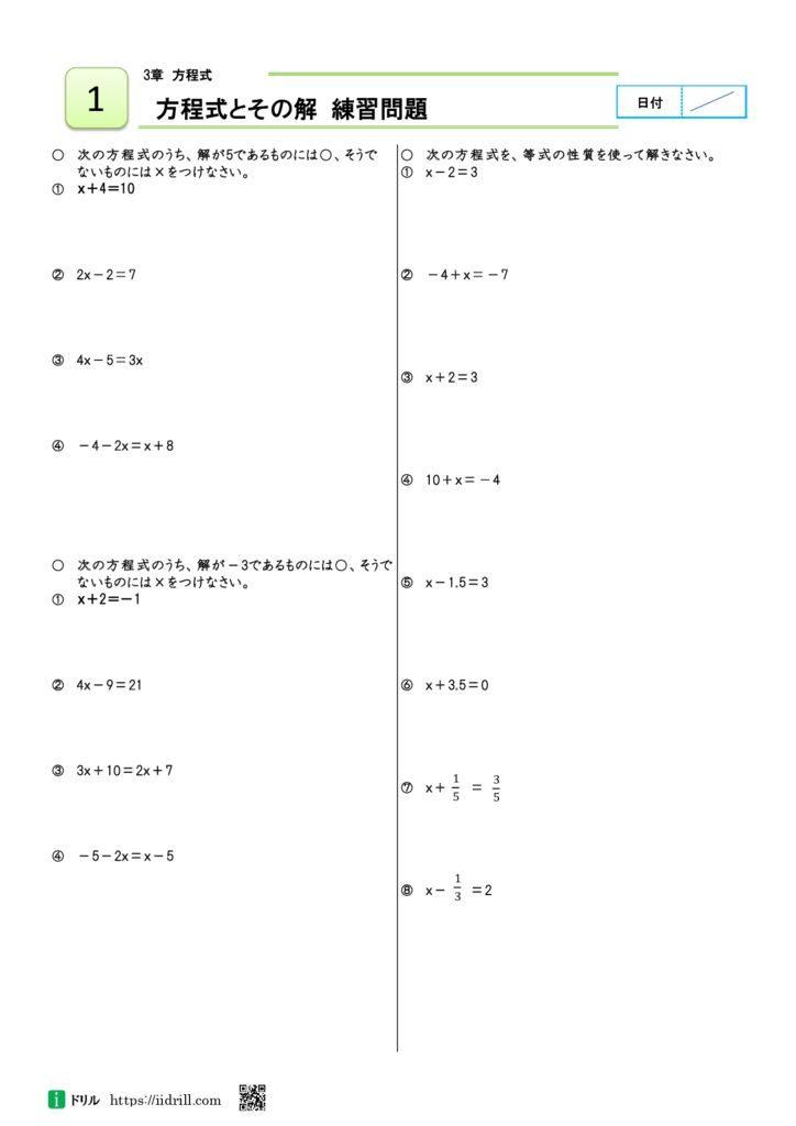 中 問題 数学 一