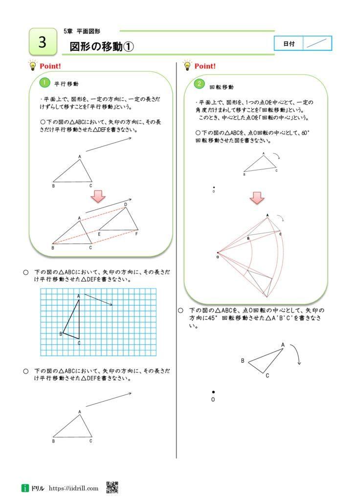 5章 平面図形 中1 数学