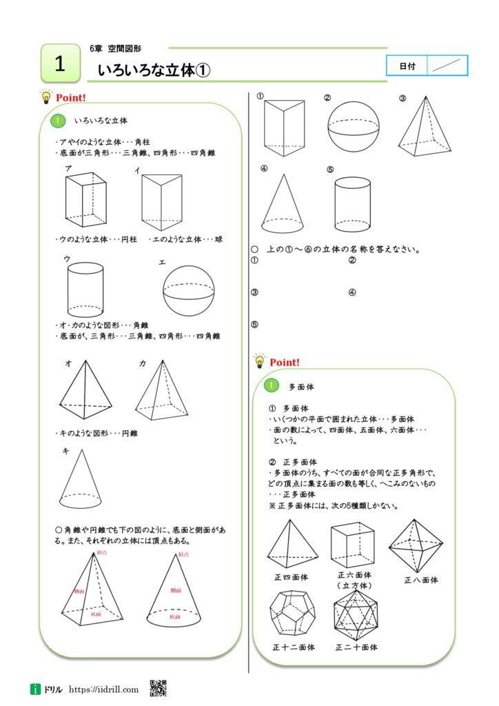 6章 空間図形 中1 数学