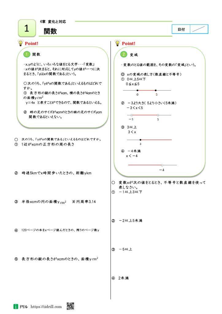 4章 変化と対応 中1 数学