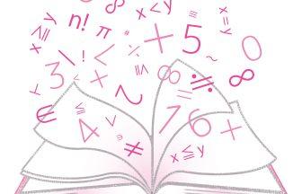 中学1年生数学問題集