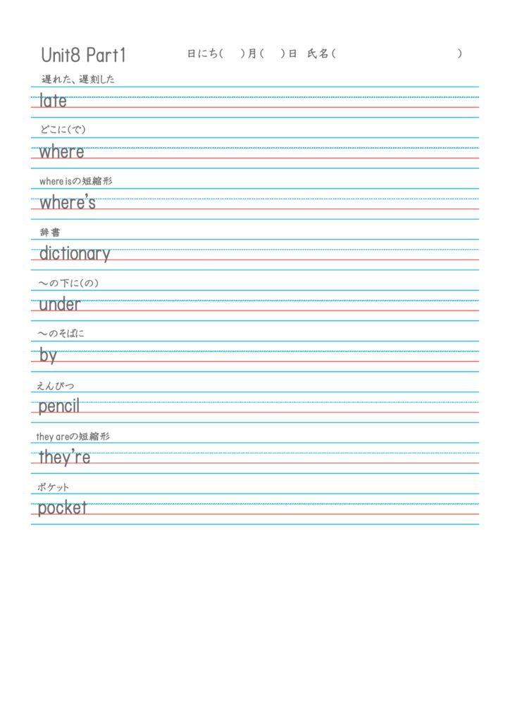 中1 英単語練習帳
