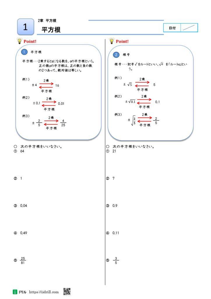 2章 平方根中3 数学