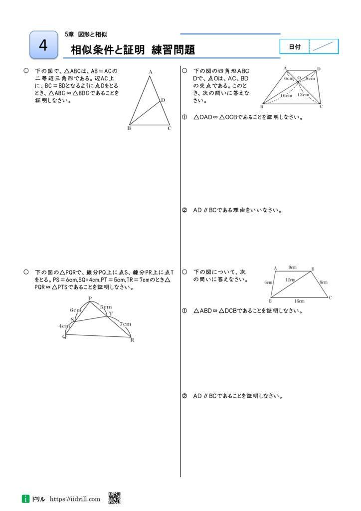 5章 図形と相似中3 数学