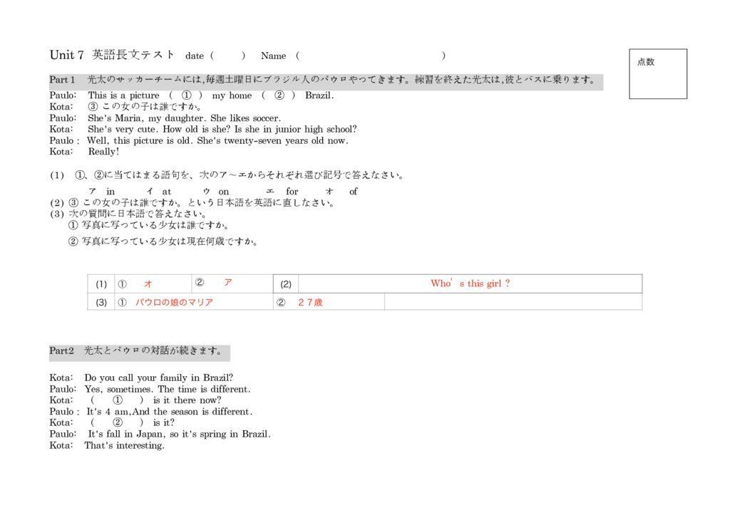 中1HORIZEN英語長文問題の解答-15-16のサムネイル