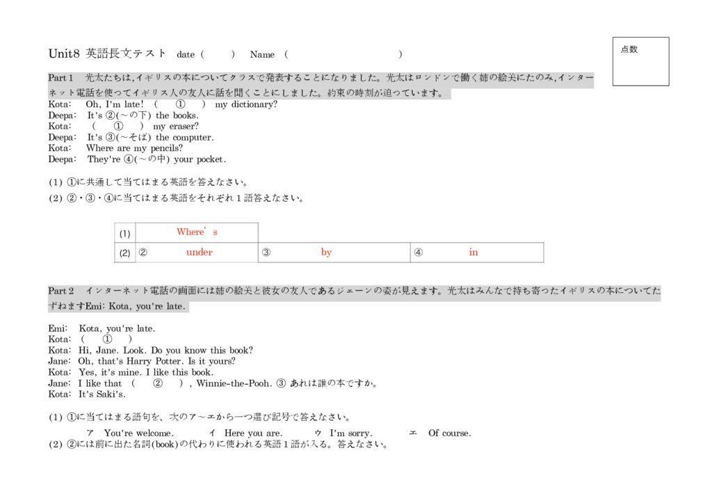 中1HORIZEN英語長文問題の解答-17-19のサムネイル