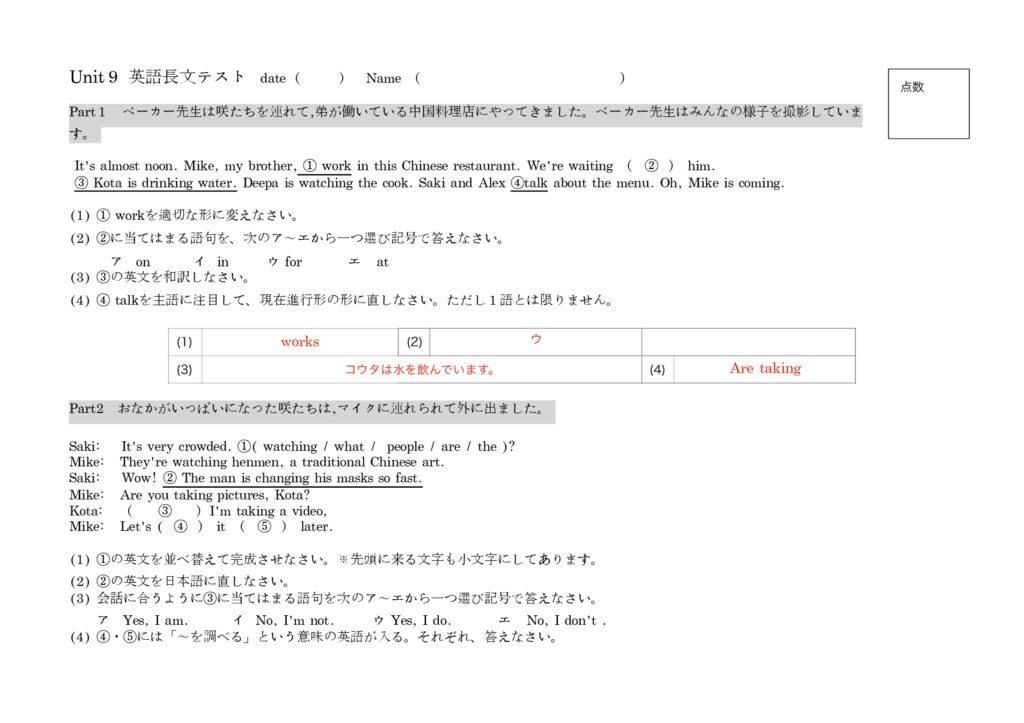 中1HORIZEN英語長文問題の解答-20-22のサムネイル