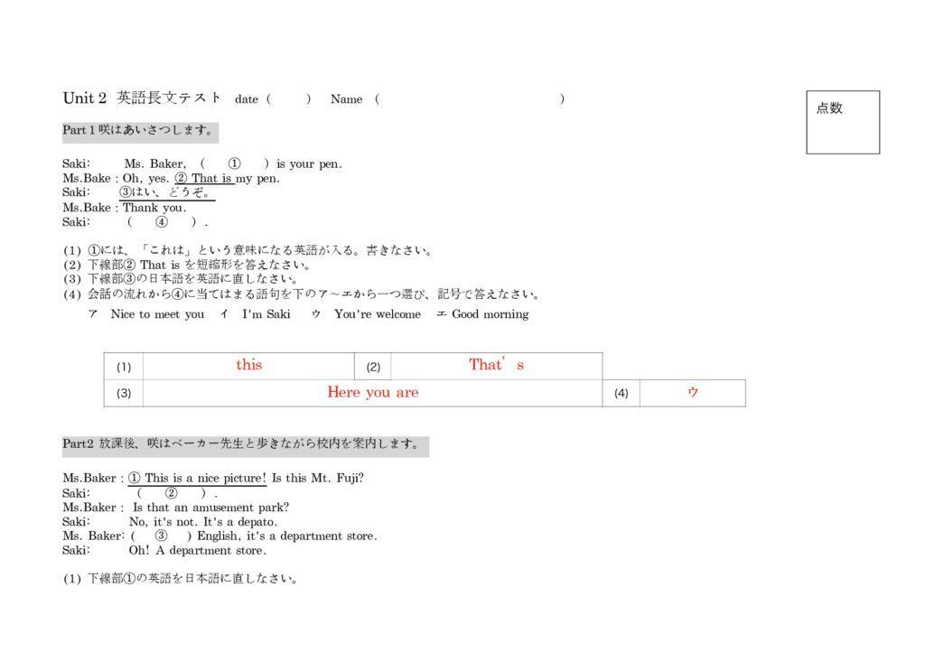 中1HORIZEN英語長文問題の解答-3-4のサムネイル