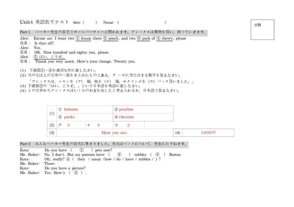 中1HORIZEN英語長文問題の解答-7-8のサムネイル