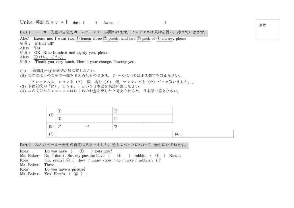 中1HORIZEN英語長文問題-7-8のサムネイル