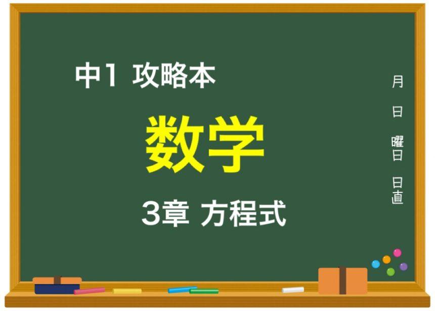 3章方程式