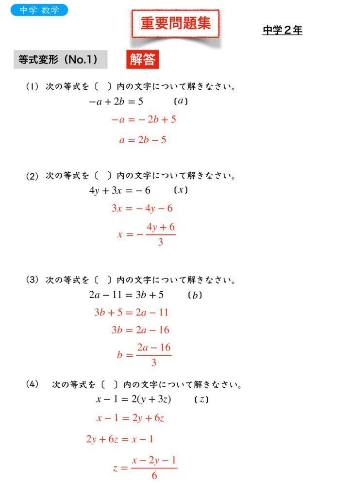 解答(中2)のサムネイル