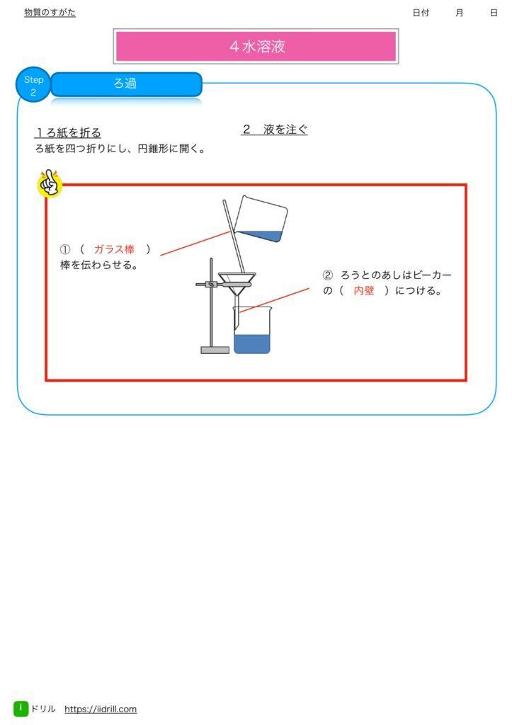 中1理科ワークシートk-33のサムネイル