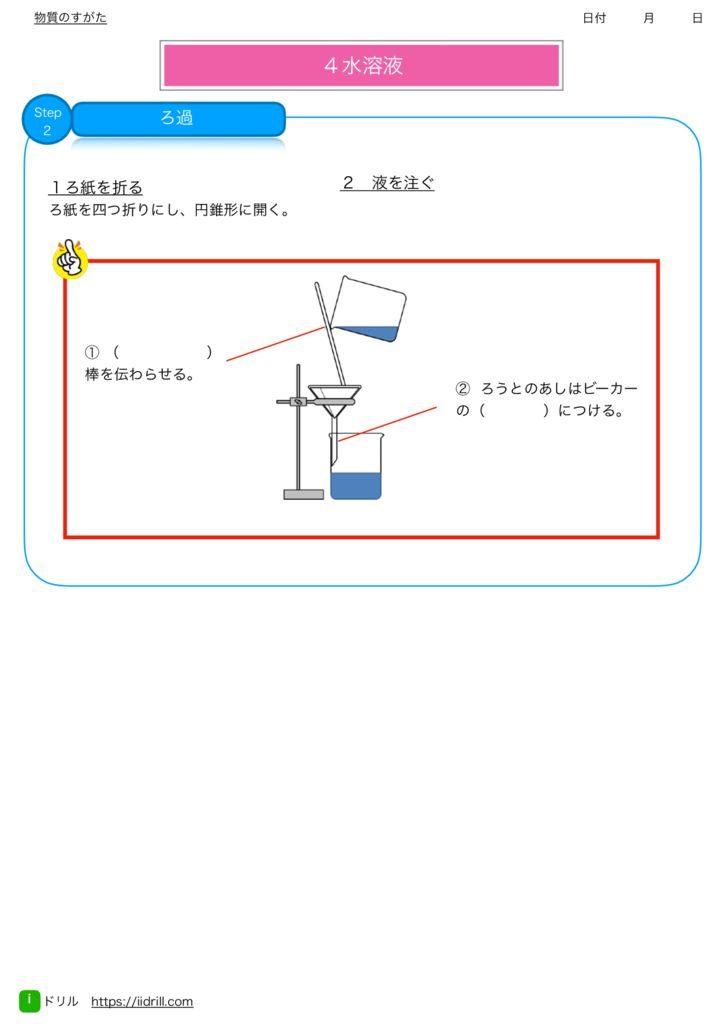 中1理科ワークシートm-33のサムネイル