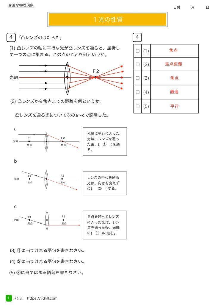 中1理科基礎練習問題k-33のサムネイル