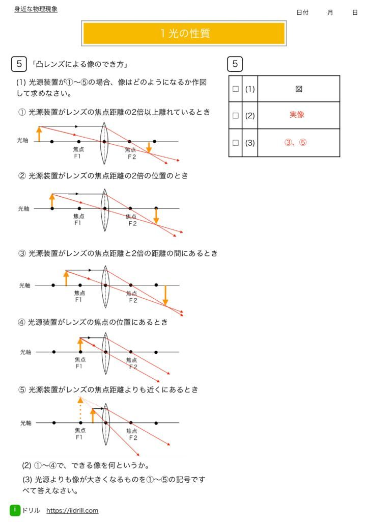 中1理科基礎練習問題k-34のサムネイル