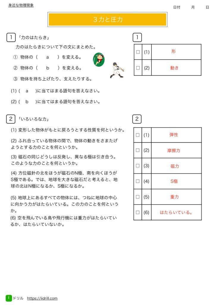 中1理科基礎練習問題k-38のサムネイル