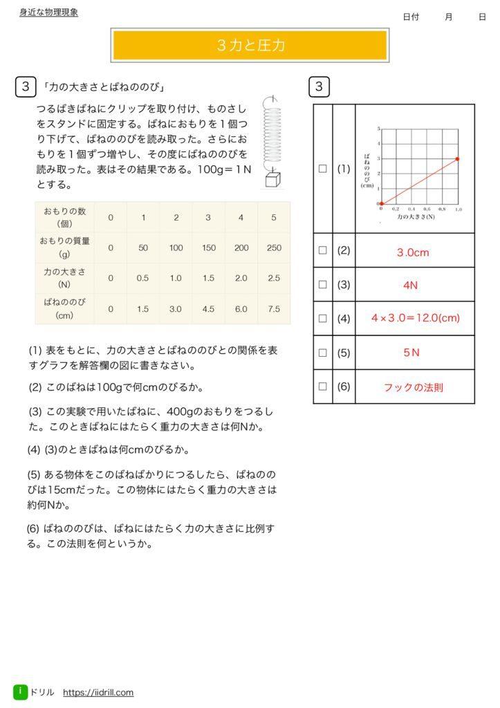 中1理科基礎練習問題k-39のサムネイル