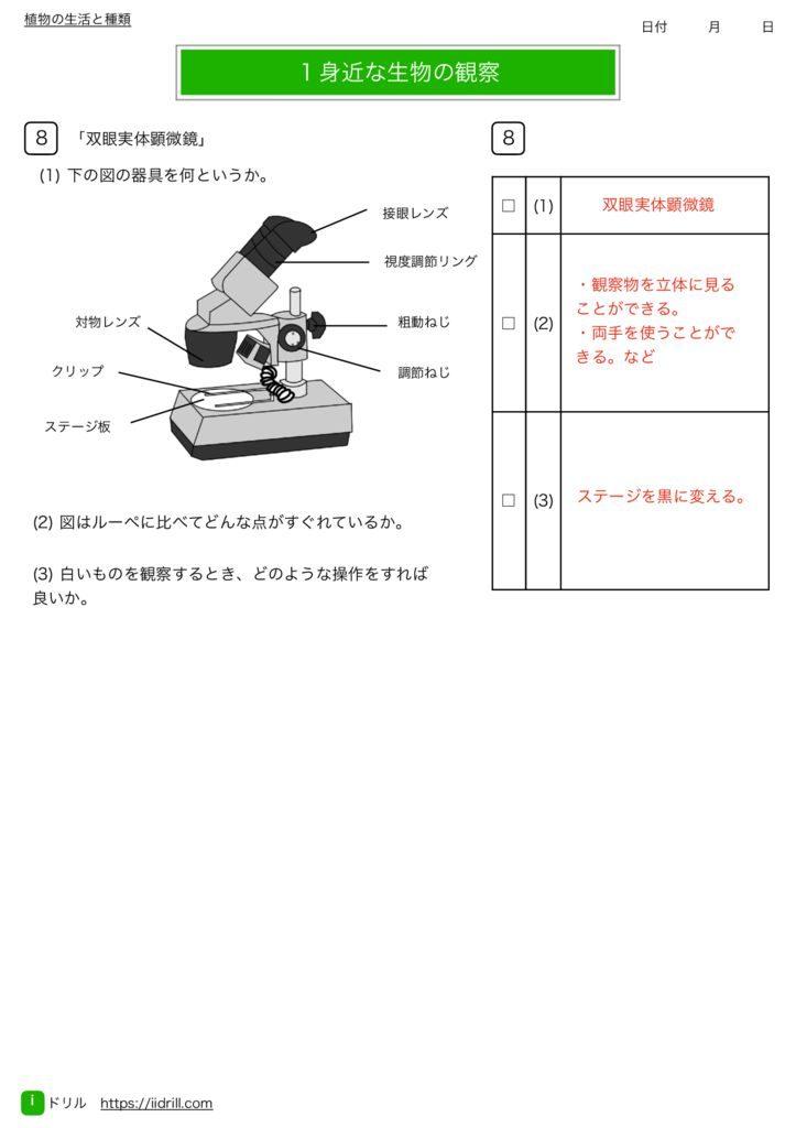 中1理科基礎練習問題k-4のサムネイル