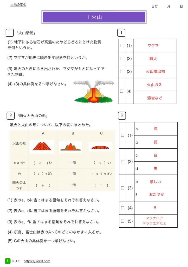 中1理科基礎練習問題k-45のサムネイル