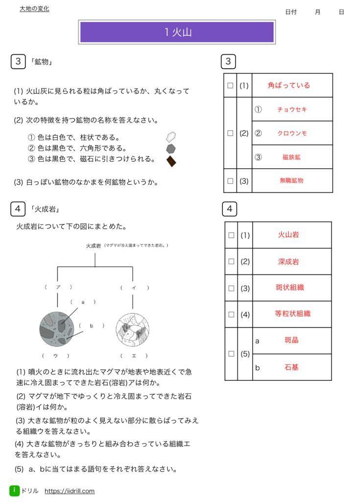 中1理科基礎練習問題k-46のサムネイル
