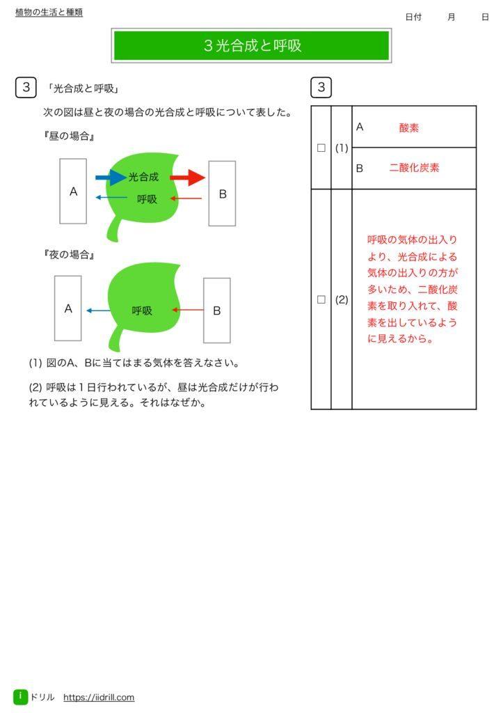中1理科基礎練習問題k-9のサムネイル