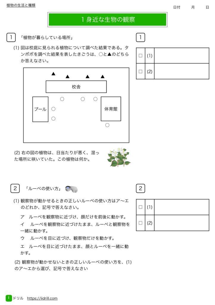 中1理科基礎練習問題m-1のサムネイル